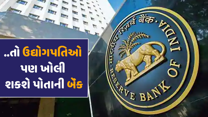 rbi committee recommends promoters up to 26 per cent exemption in private banks