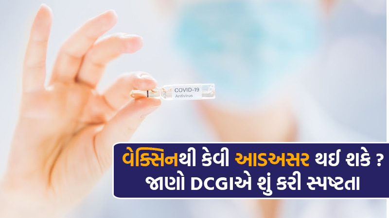 Corona vaccine people may get impotent is absolute rubbish: DCGI