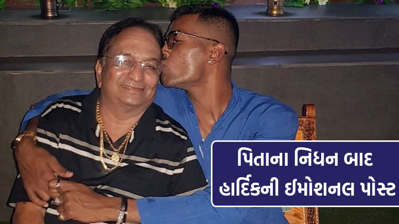 Hardik Pandya Emotional Note For Late Father