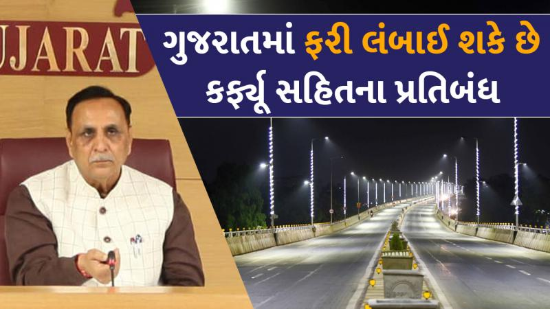 night curfew is likely to be extend in gujarat amid corona virus outbreak