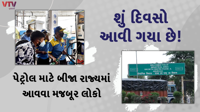 many people from rajasthan coming to gujarat for petrol and diesel