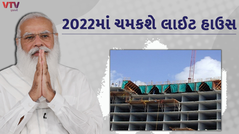 PM modi's dream project lighthouse project in rajkot to be finish in 2022