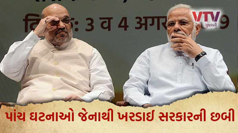 5 THINGS should not have happened in modi 2.0 where govt. failed