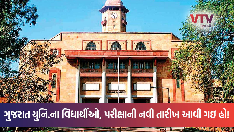 gujarat university student big decisions for examination ahmedabad