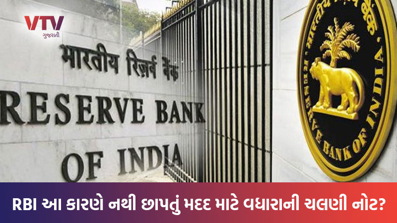 corona economic crisis why rbi not help by printing many notes