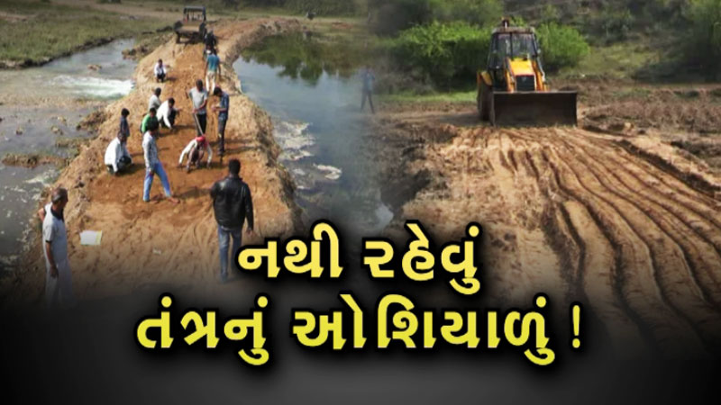 bridge is being constructed by Aravalli villagers