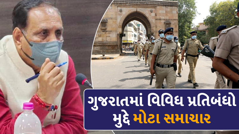 GUJARAT GOVERNEMNT LIKELY TO EXTEND NIGHT CURFEW AND MINI LOCKDOWN IN THE STATE