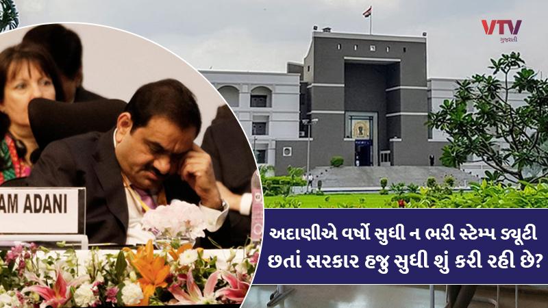utilise gautam adanis 1400 corore due stamp duty for covid 19 : PIL in gujarat high court