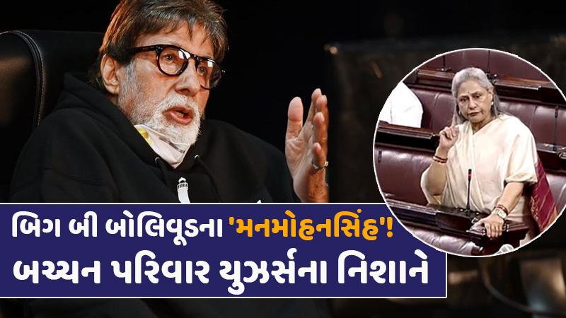 amitabh bachchan posts poem and users trolls him with name of jaya bachchan