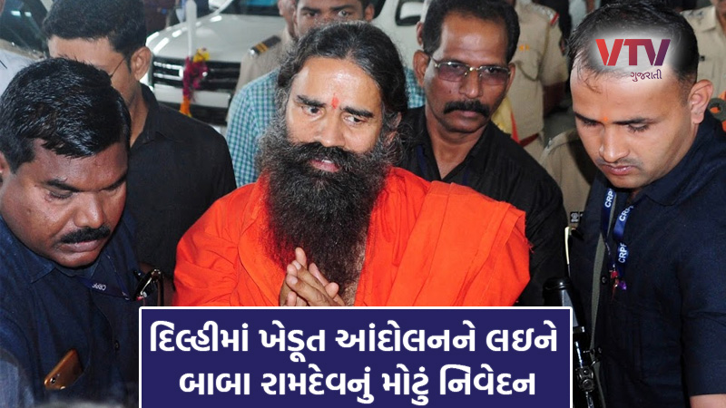 swami ramdev says modi government should educate farmers