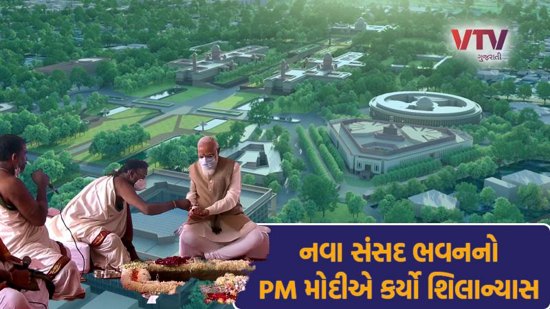 pm narendra modi lay foundation stone new parliament