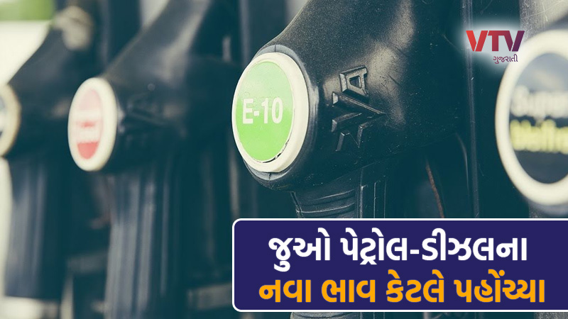 latest price of petrol and diesel on 26th march