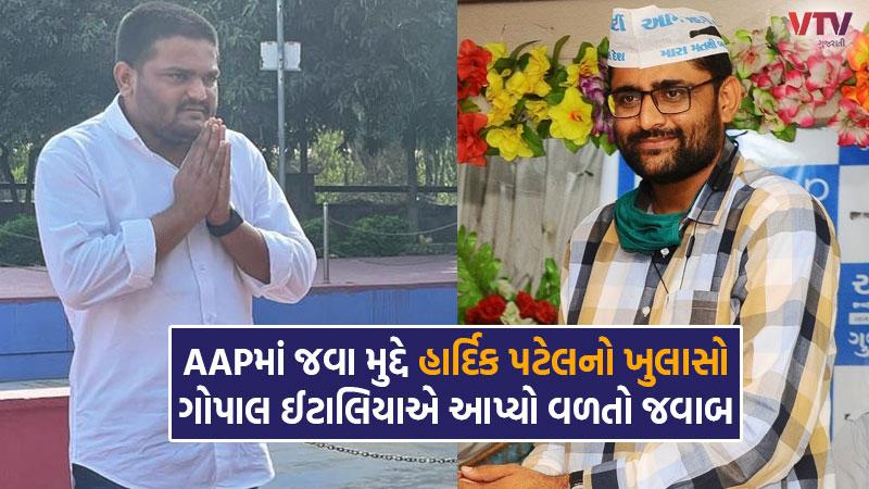 Hardik Patel's statement on joining AAP