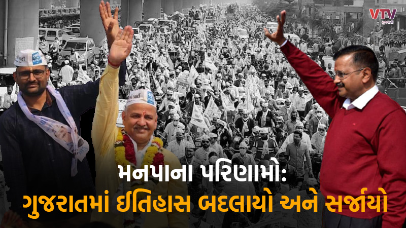 What has not happened so far in the political history of Gujarat has happened today