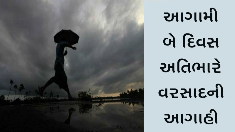 north gujarat for next two day heavy rain Forecasts