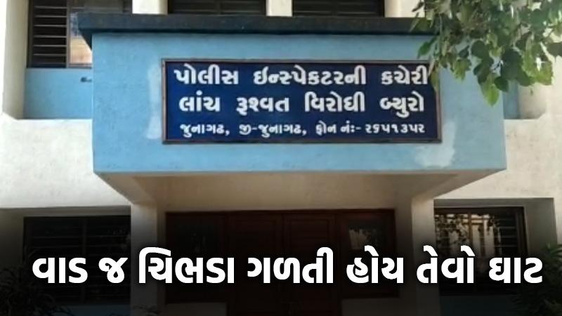 ACB inspector DD chawda arrested bribe case junagadh ahmedabad