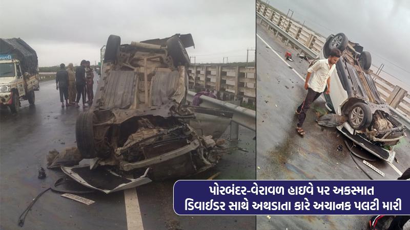 Porbandar-Veraval highway accident