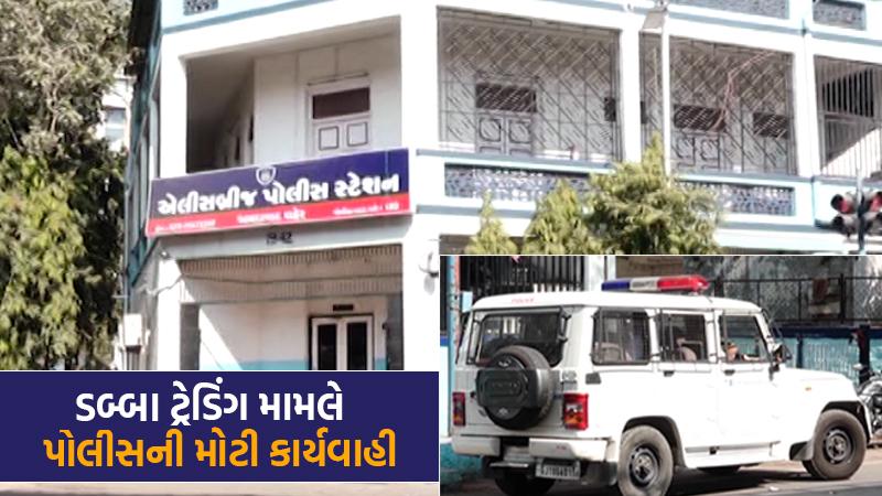 Ahmedabad Ellisbridge police raid on dabba Trading, Started further investigations