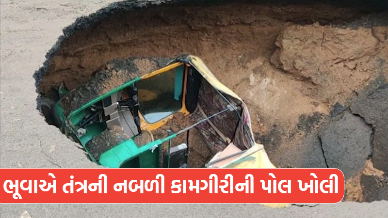 Road conditions in Ahmedabad, rickshaw fall on