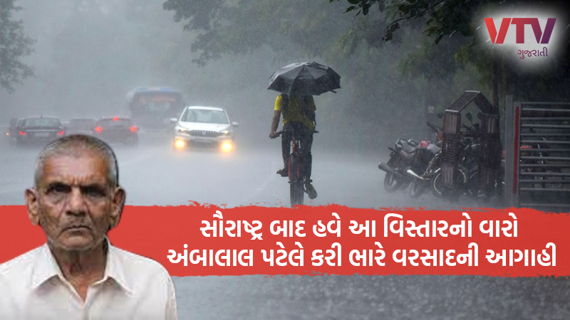 Meteorologist Ambalal predicted that the monsoon would leave Gujarat after this date