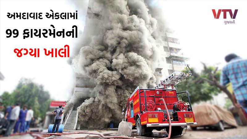 Fire PIL affidavit 99 sanctioned fireman posts in AMC are vacant