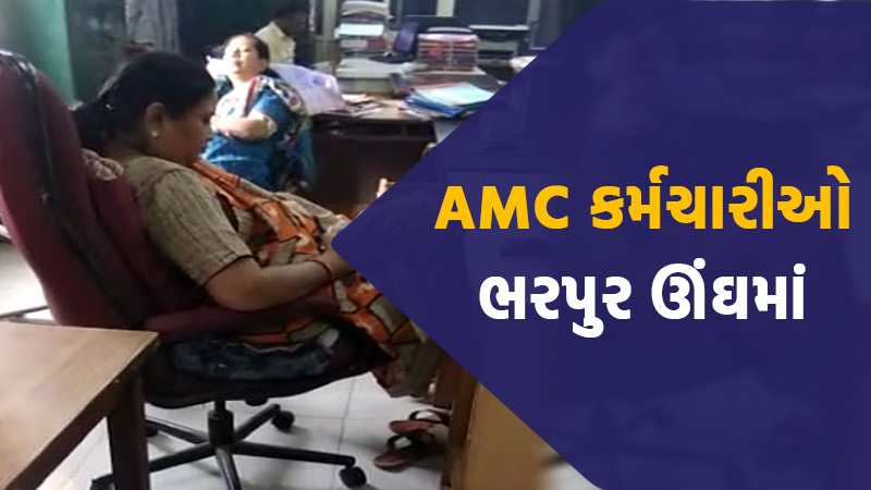 Ahmedabad Amc office officers are sleeping on duty