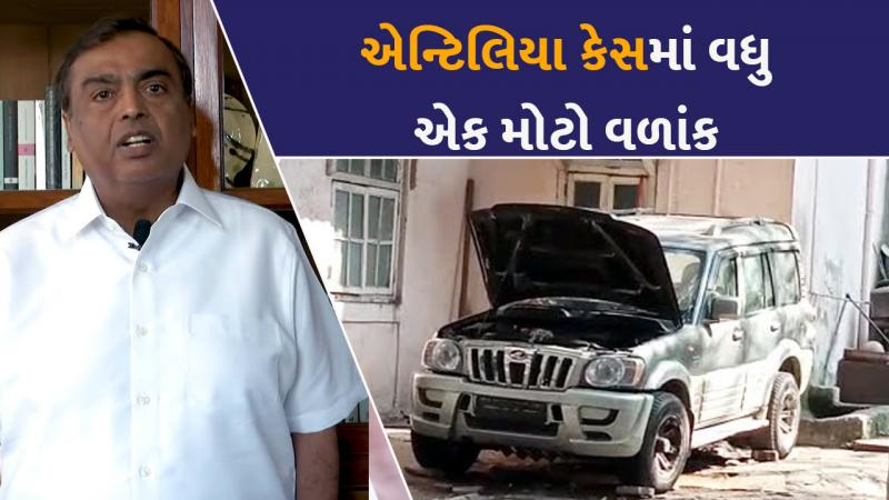 antilia case mumbai police office sachin waze arrested after over 12 hours of questioning mukesh ambani threat