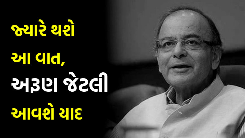 Arun Jaitley 6 big achivement as finance minister in modi government