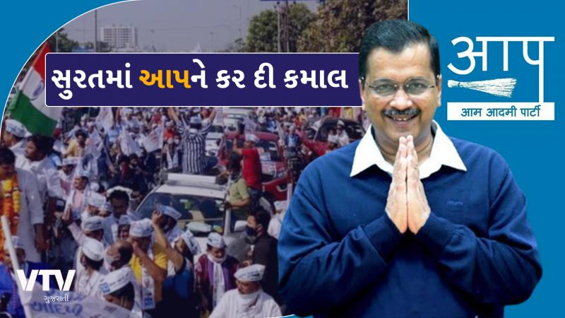 AAM AADMI PARTY ENTRY IN SURAT BJP SAYS SAYS WILL DO ANALYSIS
