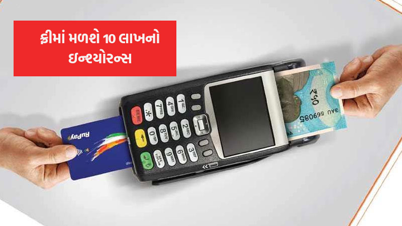 Know the benefits of RuPay Debit Credit Cards payments