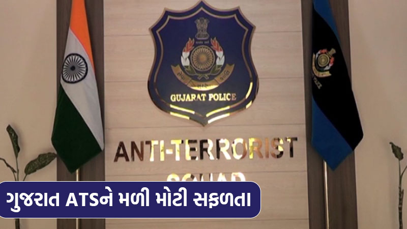 Gujarat ATS gets big success, main accused of drugs worth Rs 175 crore nabbed from Delhi