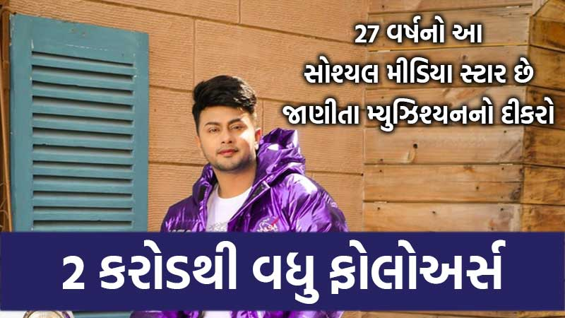 The 27-year-old TikTok and Instagram star is the son of a well-known Gujarati musician