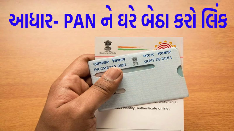 follow these step for aadhaar and pan card link