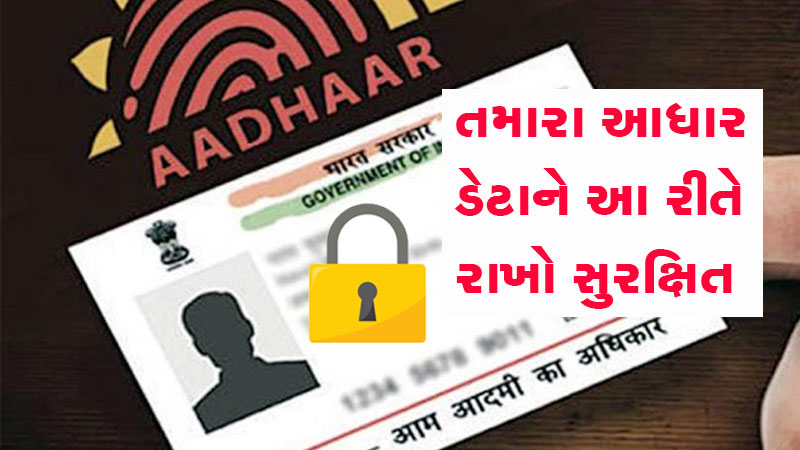 Protect your aadhaar data by locking your virtual id follow these steps to lock or unlock aadhaar number
