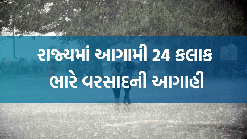Heavy rain forecast for the next 24 hours in Gujarat