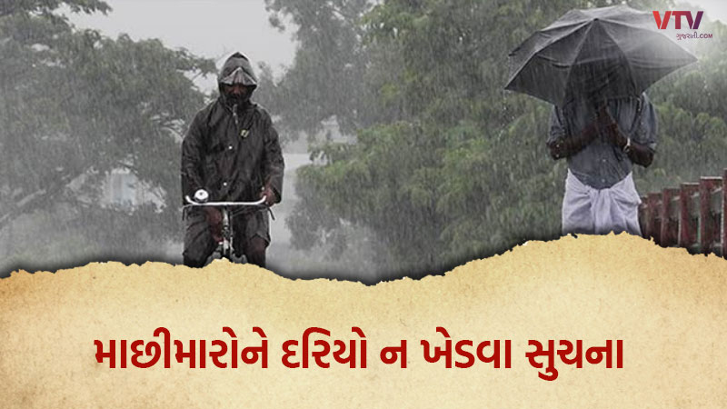 Cyclonic circulation system in the state active 5 day heavy rain forecast
