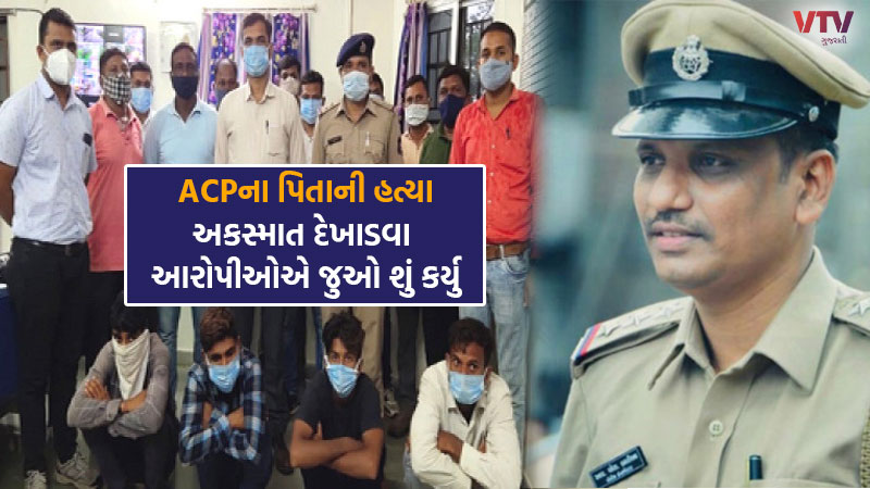 Murder of father of newly appointed ACP of Rajkot