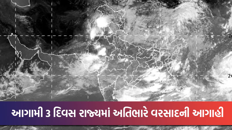 Weather forecast for three days of heavy rain in Gujarat
