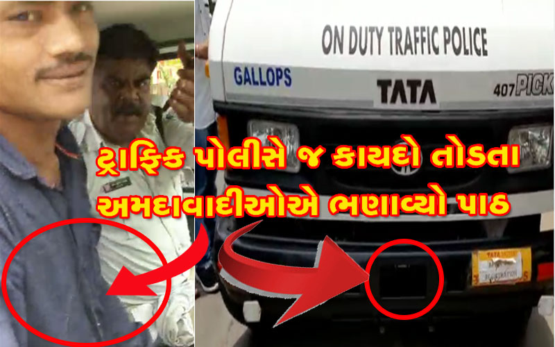 Public action on Ahmedabad traffic Police