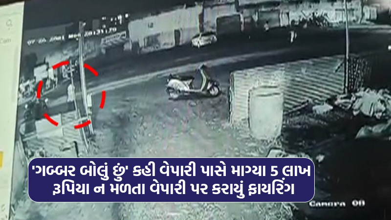 Opened fire on a trader late at night in Ahmedabad, CCTV of the incident came Out