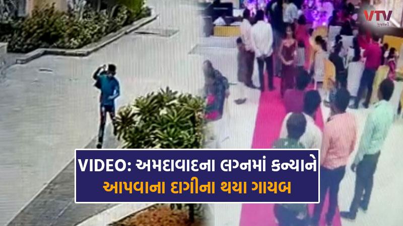 Theft at a wedding in Krishnanagar, Ahmedabad