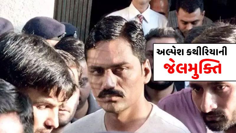 PAAS leader Alpesh Kathiriya released from lajpore jail