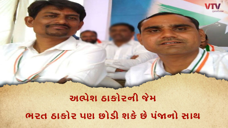 Bharat Thakor made an appointment with BJP while not attending the Congress program