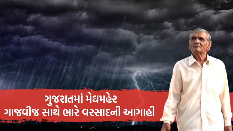 Hurricane may hit this place, heavy rains will fall in Gujarat: Ambalal Patel's forecast