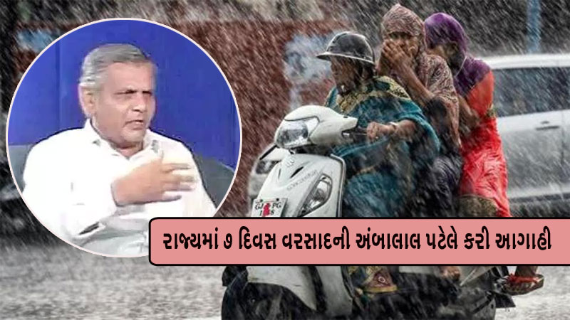Meteorologist Ambalal Patel received 7 days of rain Forecasts