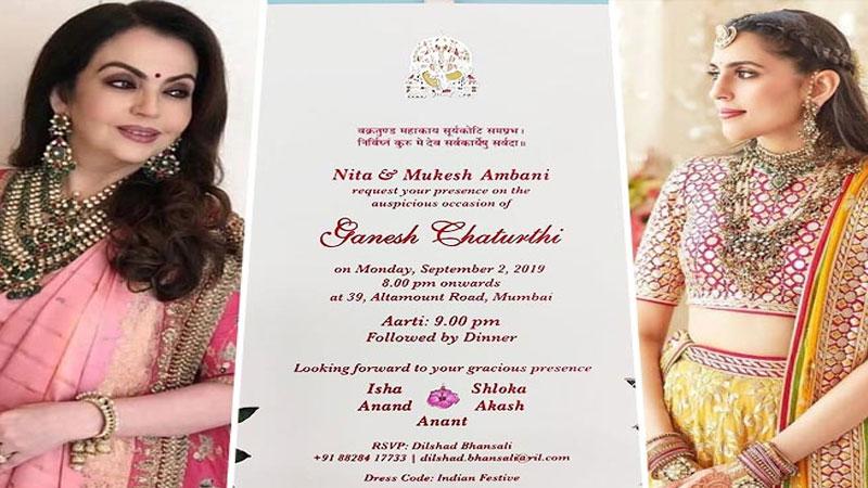 Ganesh Chaturthi 2019 Invitation Card By Nita Ambani And Mukesh Ambani First Look Revealed