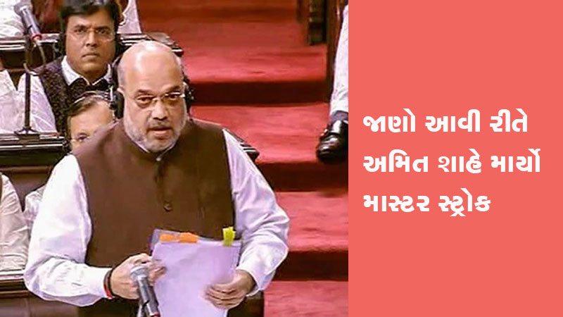 Article-370 scrapped from jammu kashmir 10 points