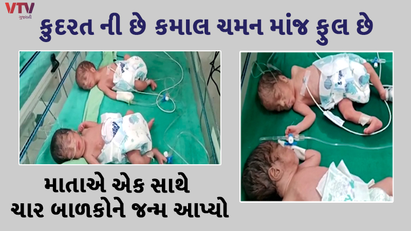 Mother Gave Birth To Four Children at the Same time in Rajula