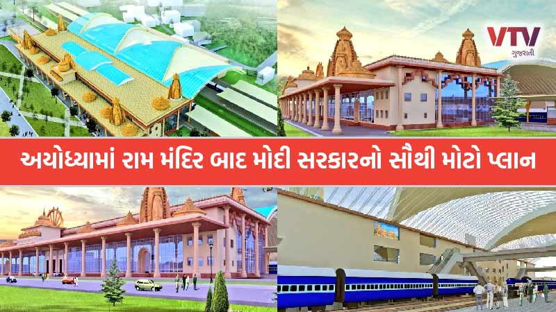 Uttar Pradesh ayodhya railway station will be largest
