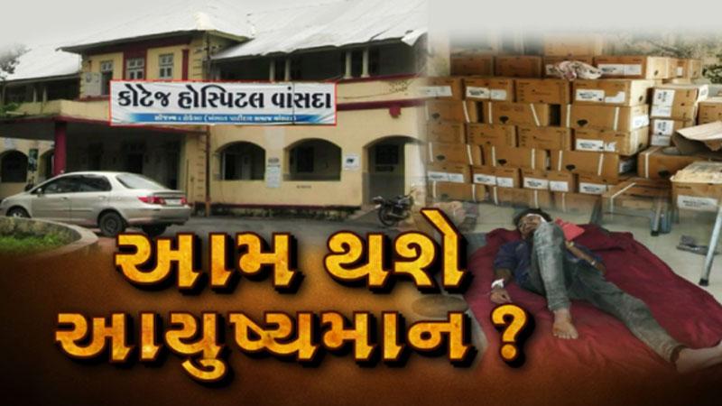 Navsari Cottage Hospital bad Ayushman Bharat Yojana in Gujarat